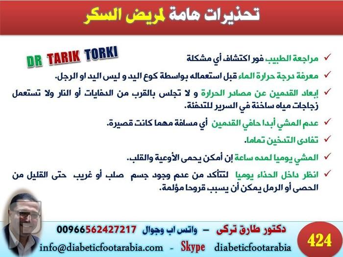 حذاء مريض السكرى المواصفات الضرورية و النصائح و التحذيرات | دكتور طارق تركى