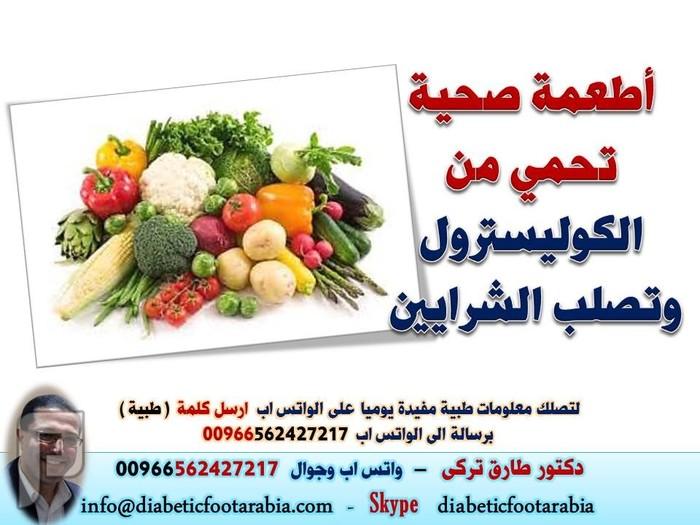 أطعمة صحية تحمي من الكوليسترول وتصلب الشرايين | دكتور طارق تركى أطعمة صحية تحمي من الكوليسترول وتصلب الشرايين | دكتور طارق تركى