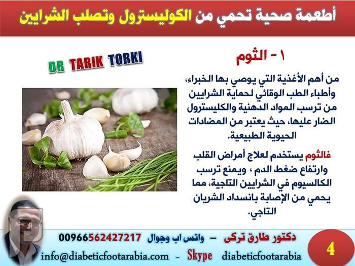 معلومات هامة يجب معرفتها عن الكوليسترول | دكتور طارق تركى
