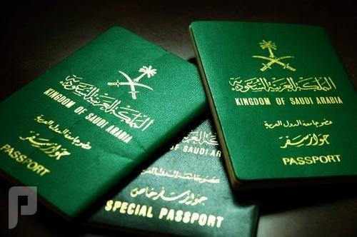 استفسار عن استخراج جواز السفر جواز سفر سعودي