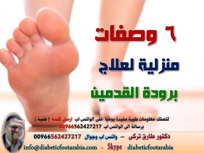 6 وصفات منزلية لعلاج برودة القدمين بطريقة فعالة   دكتور طارق تركى 6 وصفات منزلية لعلاج برودة القدمين بطريقة فعالة  دكتور طارق تركى
