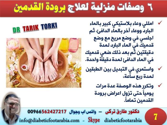 6 وصفات منزلية لعلاج برودة القدمين بطريقة فعالة   دكتور طارق تركى