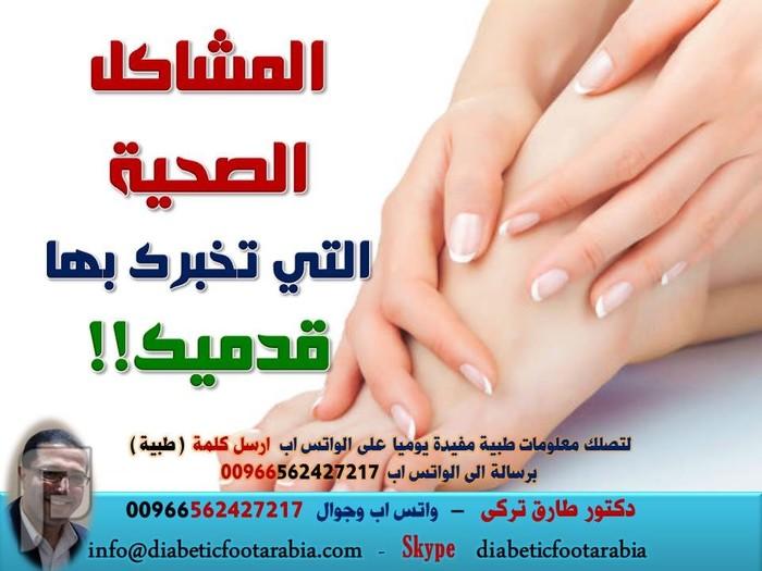 المشاكل الصحية التي تخبرك بها قدميك!! | دكتور طارق تركى المشاكل الصحية التي تخبرك بها قدميك!!  دكتور طارق تركى