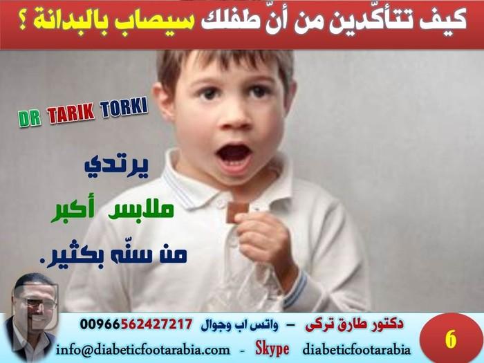 كيف تتأكّدين من أنّ طفلك سيصاب بالبدانة ؟ | دكتور طارق تركى