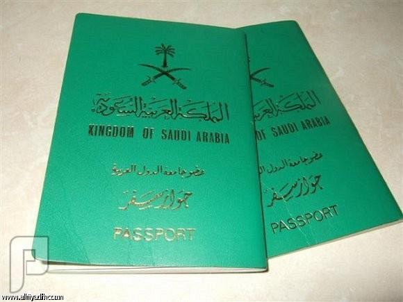 أمر ملكي يحدد 60 ريالاً لإصدار وتجديد الجواز السعودي