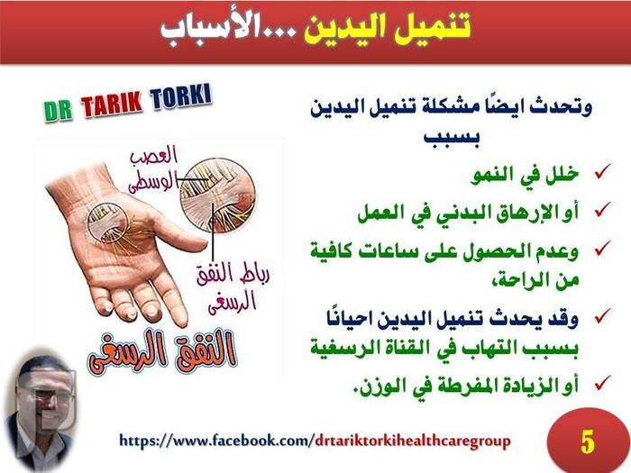 تنميل اليدين .. تعرف على الاسباب و طرق العلاج المختلفة | دكتور طارق تركى