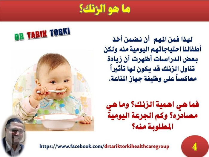 تعرفى على اهمية الزنك لطفلك و صحتة   دكتور طارق تركى