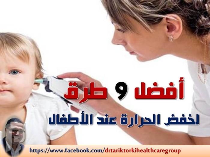 أفضل 9 طرق لخفض الحرارة عند الأطفال بالصور   دكتور طارق تركى