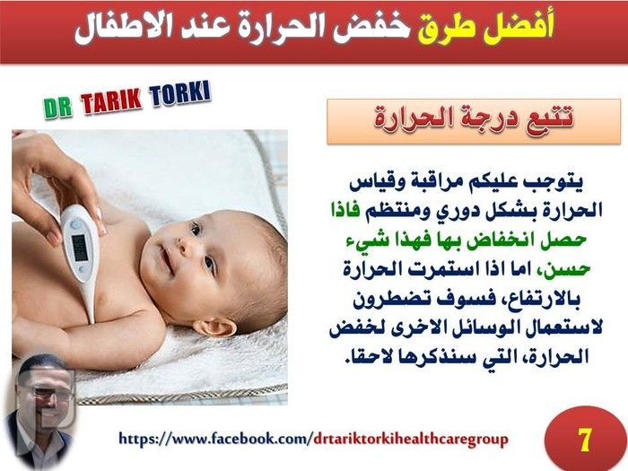أفضل 9 طرق لخفض الحرارة عند الأطفال بالصور | دكتور طارق تركى