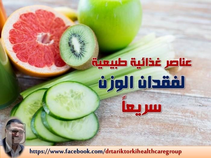 عناصر غذائية طبيعية لفقدان الوزن سريعا | دكتور طارق تركى عناصر غذائية طبيعية لفقدان الوزن سريعا | دكتور طارق تركى
