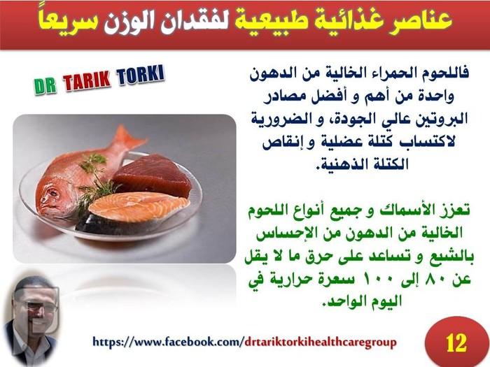 عناصر غذائية طبيعية لفقدان الوزن سريعا | دكتور طارق تركى