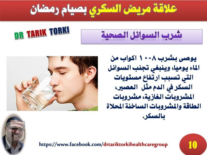 مرضى السكري فى شهر رمضان | دكتور طارق تركى