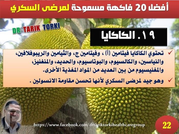 أفضل 20 فاكهة مسموحة لمرضى السكري   دكتور طارق تركى