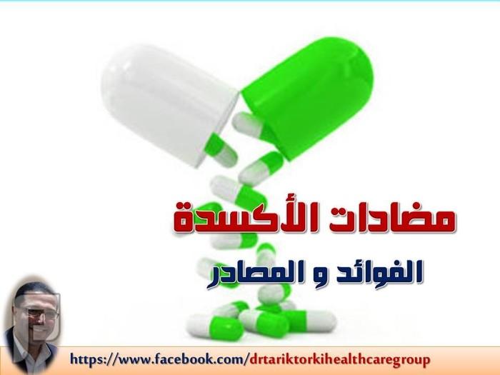 ماذا تعرف عن مضادات الاكسدة - الفوائد و المصادر المختلفة | دكتور طارق تركى ماذا تعرف عن مضادات الاكسدة - الفوائد و المصادر المختلفة | دكتور طرق تركى
