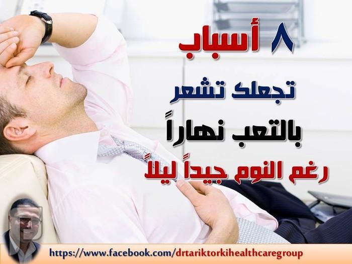 8 أسباب تجعلك تشعر بالتعب نهاراً رغم النوم جيداً ليلاً | دكتور طارق تركى 8 أسباب تجعلك تشعر بالتعب نهاراً رغم النوم جيداً ليلاً | دكتور طارق تركى