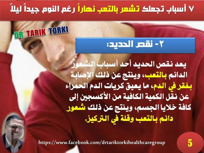 8 أسباب تجعلك تشعر بالتعب نهاراً رغم النوم جيداً ليلاً | دكتور طارق تركى