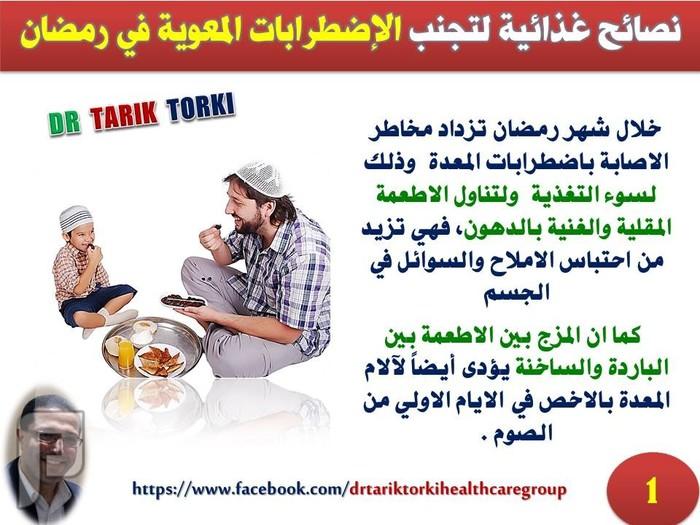 نصائح غذائية لتجنب الإضطرابات المعوية في رمضان | دكتور طارق تركى