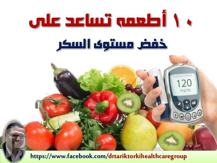 افضل 10 أطعمه تساعد على خفض مستوى السكر | دكتور طارق تركى افضل 10 أطعمه تساعد على خفض مستوى السكر  |  دكتور طارق تركى