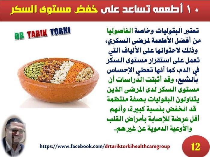 افضل 10 أطعمه تساعد على خفض مستوى السكر | دكتور طارق تركى