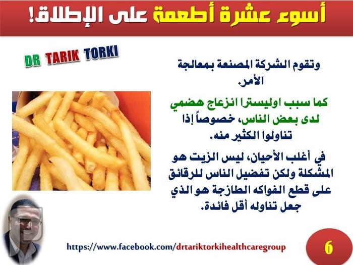 أسوء عشرة أطعمة على الإطلاق! | دكتور طارق تركى