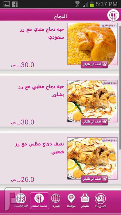 اسعار مطاعمنا ماهو الحل؟؟!!! لا لتخصيص (مكي , مندي الرياض, .........الخ