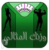 تطبيق جديد يعطيك وزنك_المثالي بأسهل طريقة