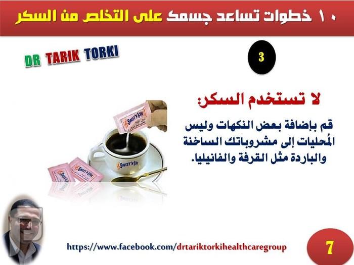10 خطوات تساعد جسمك على التخلص من السكر   دكتور طارق تركى