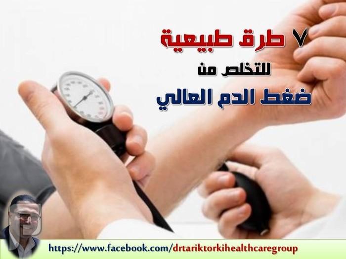 7 طرق طبيعية للتخلص من ضغط الدم العالي   دكتور طارق تركى 7 طرق طبيعية للتخلص من ضغط الدم العالي   دكتور طارق تركى