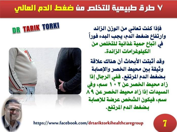 7 طرق طبيعية للتخلص من ضغط الدم العالي   دكتور طارق تركى