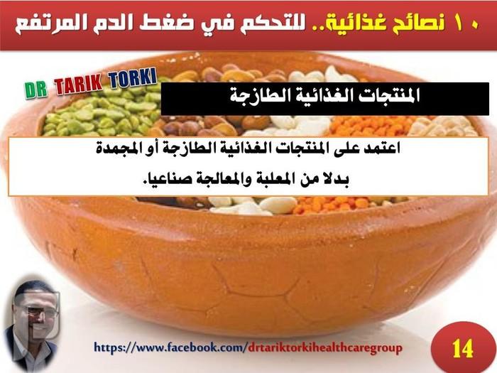 10 نصائح غذائية.. للتحكم في ضغط الدم المرتفع | دكتور طارق تركى