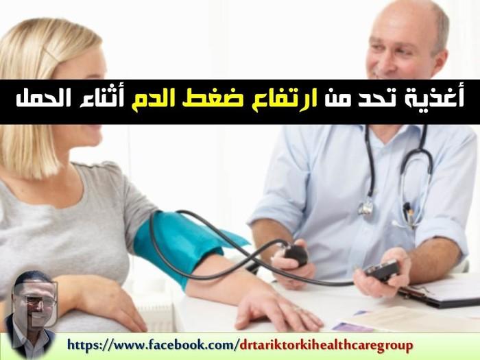 أغذية تحد من ارتفاع ضغط الدم أثناء الحمل   دكتور طارق تركى أغذية تحد من ارتفاع ضغط الدم أثناء الحمل   دكتور طارق تركى