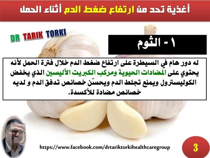 أغذية تحد من ارتفاع ضغط الدم أثناء الحمل   دكتور طارق تركى