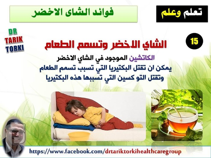 فوائد الشاى الأخضر التى لم تعرفها من قبل | دكتور طارق تركى