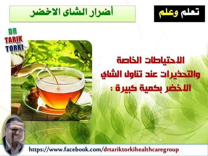اضرار الشاى الاخضر التى لم تعرفها من قبل | دكتور طارق تركى