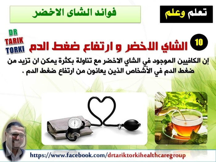 اضرار الشاى الاخضر التى لم تعرفها من قبل   دكتور طارق تركى