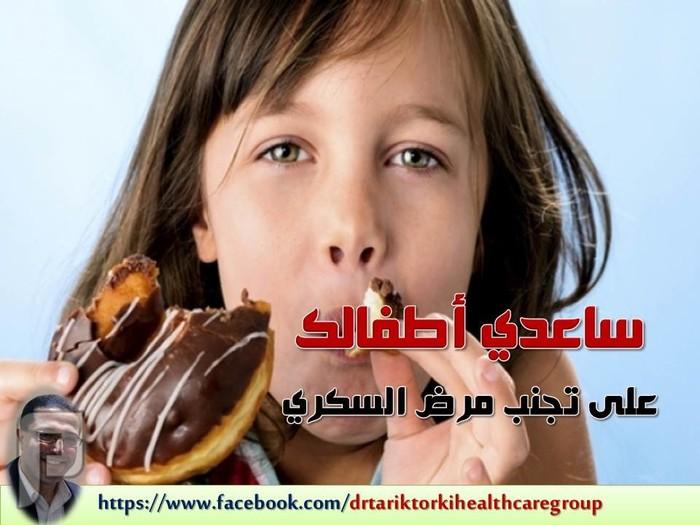 ساعدي أطفالك على تجنب مرض السكري | دكتور طارق تركى ساعدي أطفالك على تجنب مرض السكري | دكتور طارق تركى