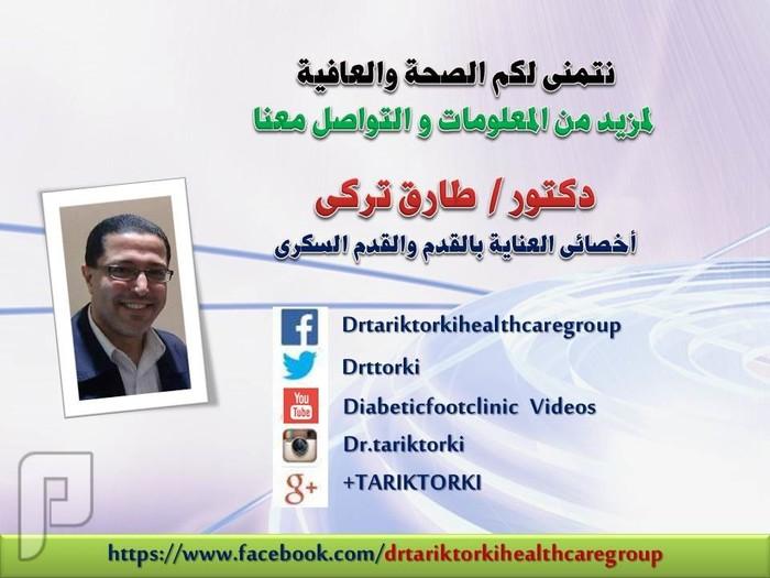 ساعدي أطفالك على تجنب مرض السكري | دكتور طارق تركى