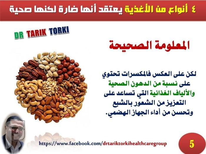 4 أنواع من الأغذية تعتقد أنها ضارة لكنها صحية | دكتور طارق تركى