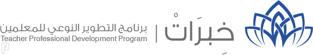 خبرات - برنامج التطوير النوعي لمنسوبي وزارة التعليم
