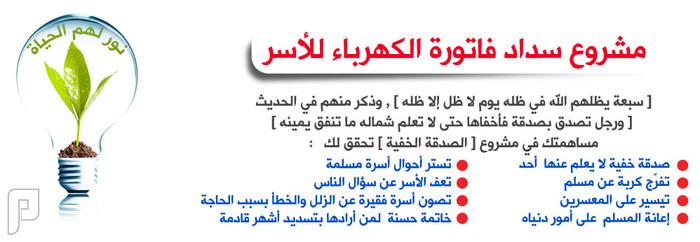 تراحم , وجه مضيء للشعب السعودي نرجو به رحمة الله