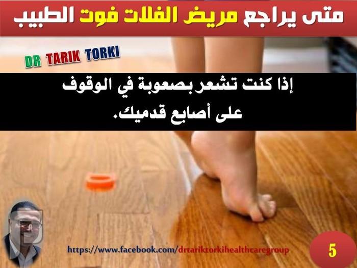 متى يراجع مريض الفلات فوت الطبيب |دكتور طارق تركى