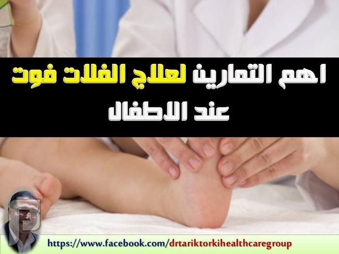 اهم التمارين لعلاج الفلات فوت عند الاطفال | دكتور طارق تركى اهم التمارين لعلاج الفلات فوت عند الاطفال  دكتور طارق تركى