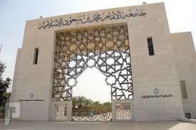 جامعة الامام محمد بقلم كاتب سعودي