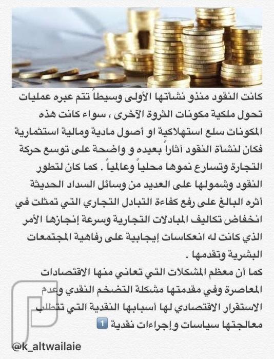 النقود وأهميتها في رفاهية الشعوب والاقتصاد النقدي للدولة