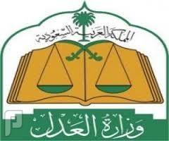 «العدل» تحدد إجراءات لبيع وشراء العقار