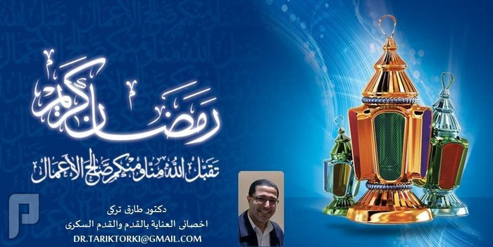 كل عام وانتم بخير بمناسبة شهر رمضان | دكتور طارق تركى