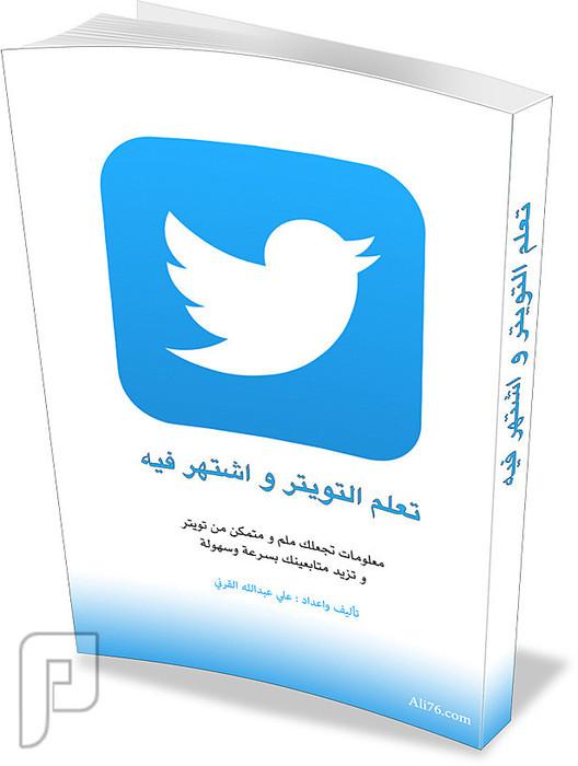تعلم تويتر و تفوق و اشتهر فيه