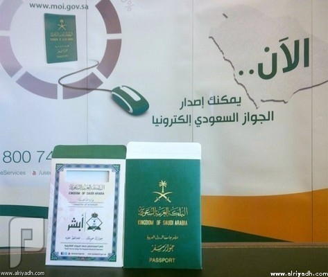 تدشين الجواز السعودي بعد تعديل صلاحيته