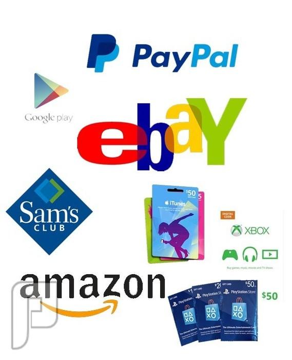 اطلب مشترواتك من ebay وAmazon و نحن نضمن لك السلعة