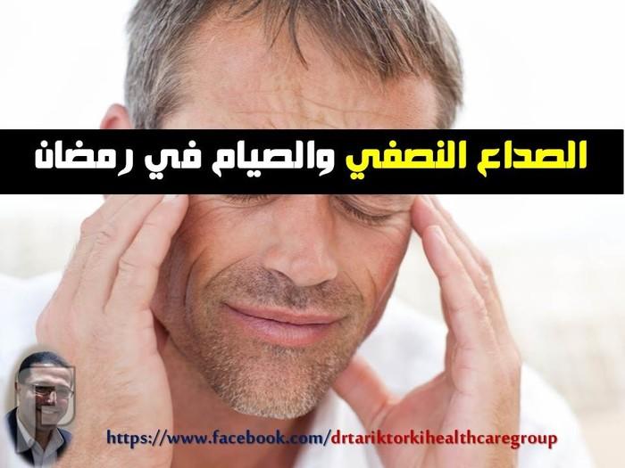 الصداع النصفي والصيام في رمضان | دكتور طارق تركى الصداع النصفي والصيام في رمضان | دكتور طارق تركى